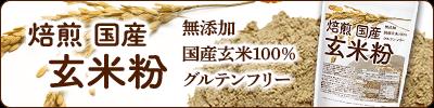 焙煎 国産玄米粉