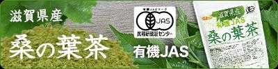 有機JAS 滋賀県産 桑の葉茶