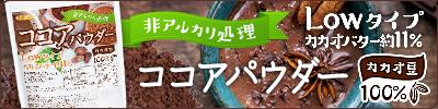 非アルカリ処理 ナチュラル ココアパウダー【Lowタイプ】