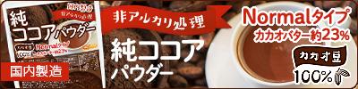 非アルカリ処理 国内製造 ナチュラル 純ココアパウダー【Highタイプ】