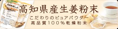 高知県産生姜粉末