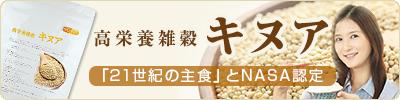 高栄養雑穀 キヌア