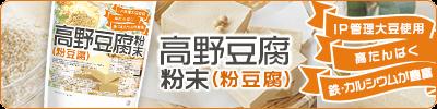 高野豆腐粉末(粉豆腐)