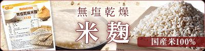 無塩乾燥米麹(国産米)