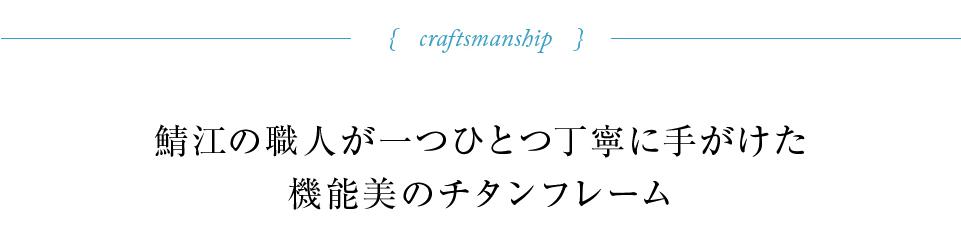 鯖江の職人が一つひとつ丁寧に手がけた機能美のチタンフレーム