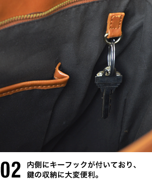 02 内側にキーフックが付いており、鍵の収納に大変便利