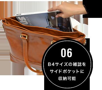 06 B4サイズの雑誌をサイドポケットに収納可能