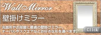 姫系 ロマンチック ミラー