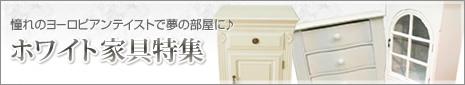 ホワイト家具特集