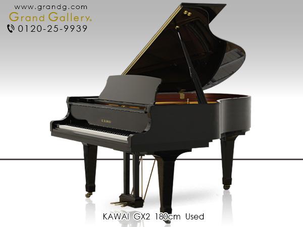 中古グランドピアノ KAWAI(カワイ)GX2