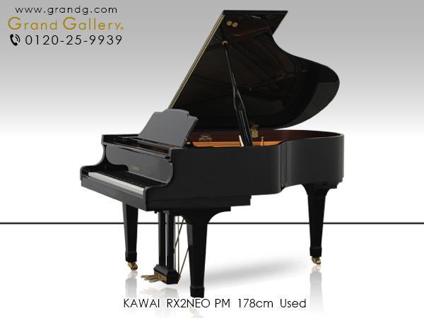 中古グランドピアノ カワイ R1