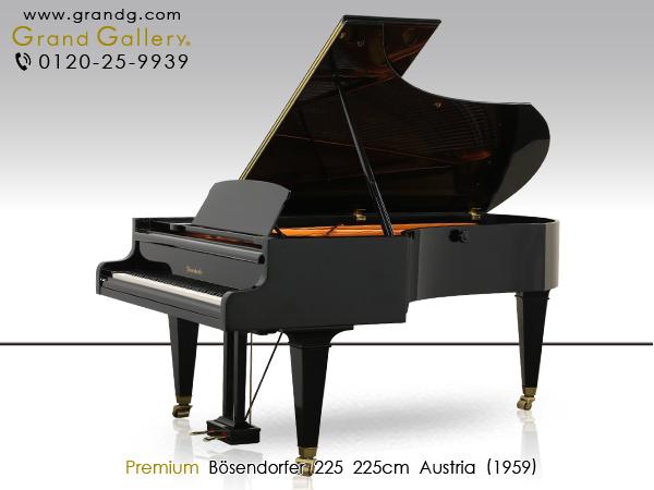 中古グランドピアノ ベーゼンドルファー 225