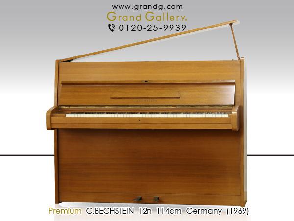 中古アップライトピアノC.BECHSTEIN(ベヒシュタイン)12n