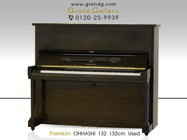 中古アップライトピアノ 大橋 132