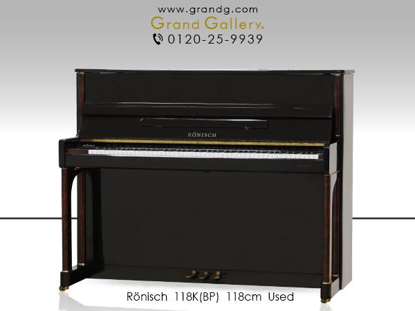 【売約済】中古アップライトピアノ RONISCH(レーニッシュ)118K (BP)