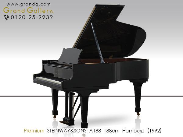 中古グランドピアノ スタインウェイ&サンズ A-188