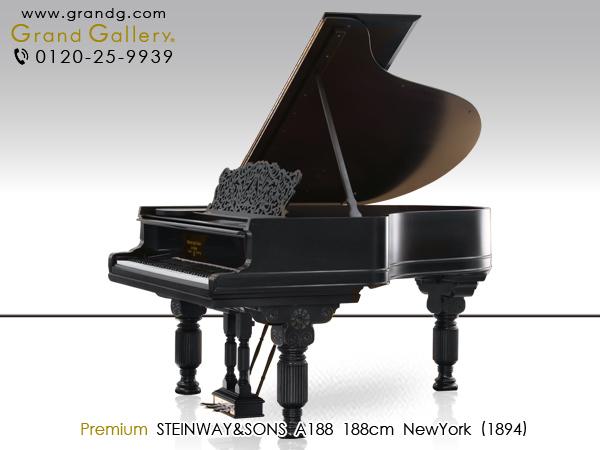 中古グランドピアノ スタインウェイ&サンズ A188