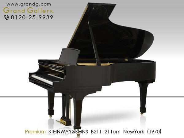 中古グランドピアノ スタインウェイ&サンズ B211