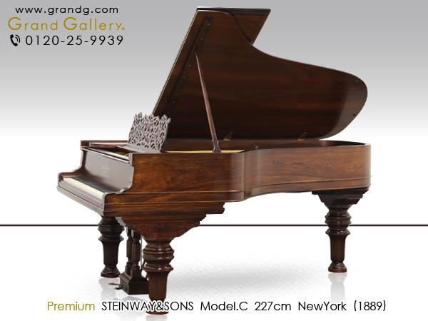 中古グランドピアノ スタインウェイ&サンズ Model.C