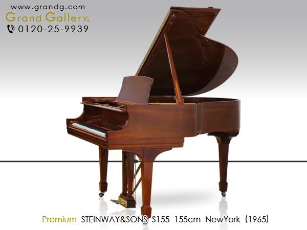 中古グランドピアノ スタインウェイ&サンズ L180