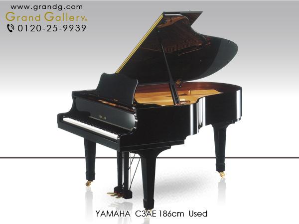 中古グランドピアノ ヤマハ C3AE