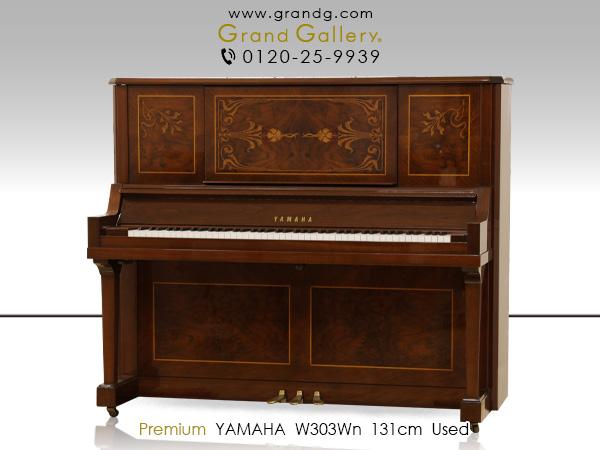 中古アップライトピアノ ヤマハ W303Wn
