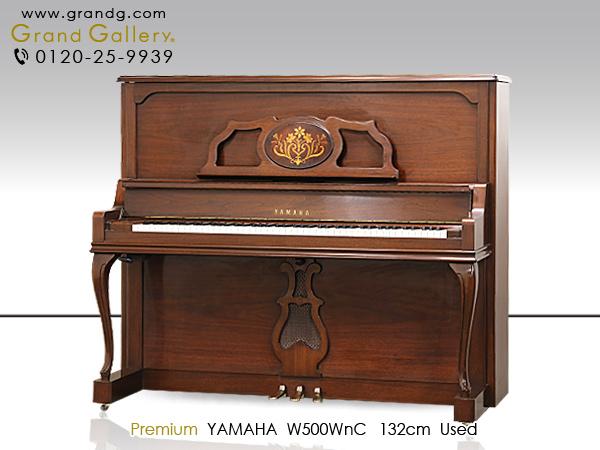 中古アップライトピアノ ヤマハ W500WnC
