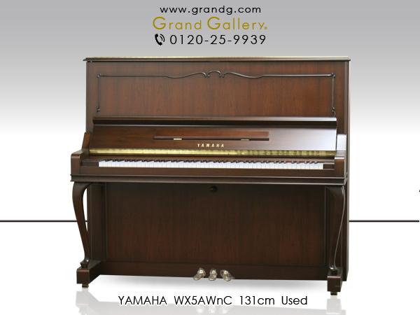 中古アップライトピアノ ヤマハ WX5AWnC