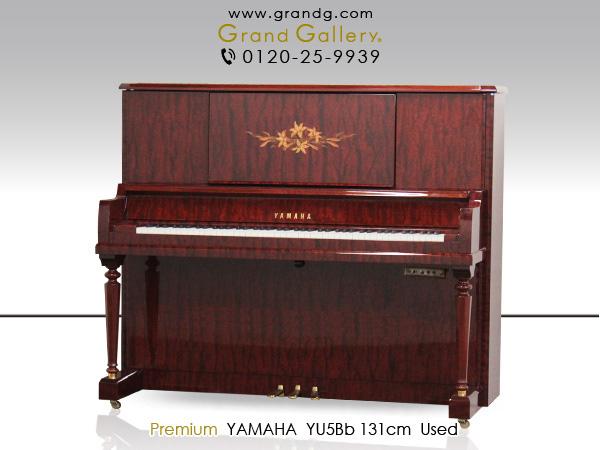 中古アップライトピアノ ヤマハYU5Bb