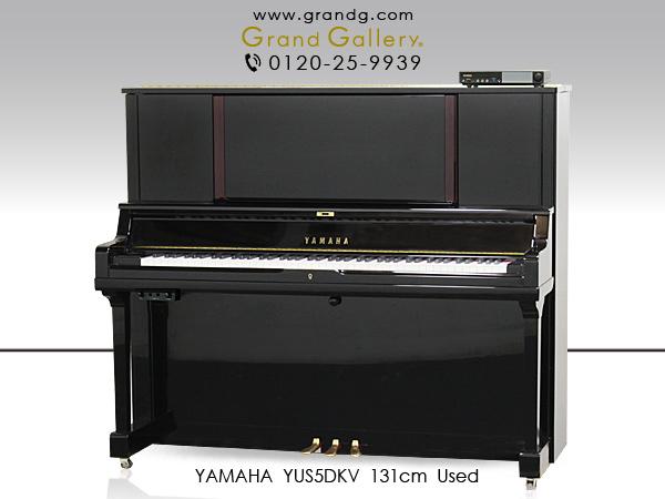 中古アップライトピアノ ヤマハ YUS5DKV