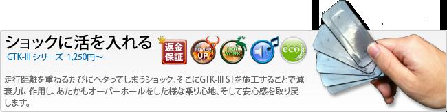 GTK-III