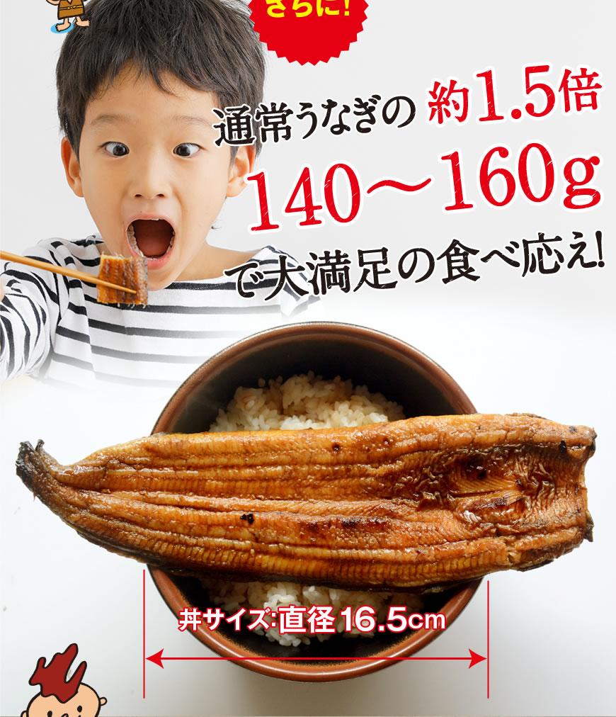 140〜160g大満足の食べ応え