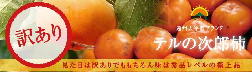 訳あり次郎柿