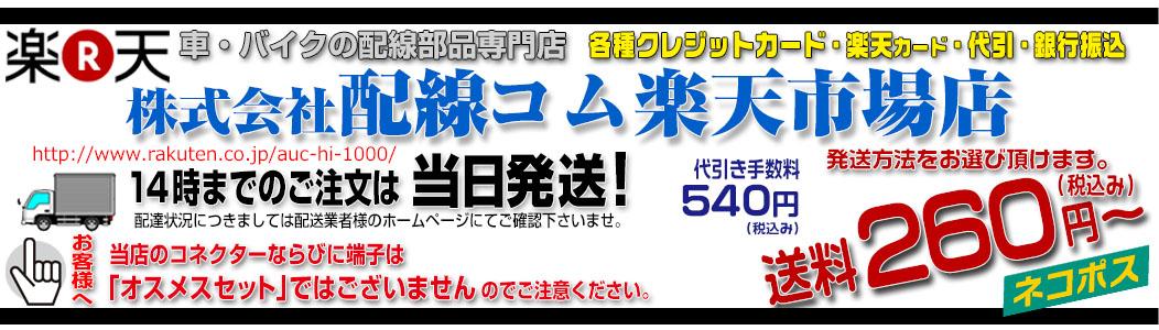 株式会社配線コム 楽天市場店:車・バイクの配線部品(コネクタ、ハウジング、ターミナル)専門店