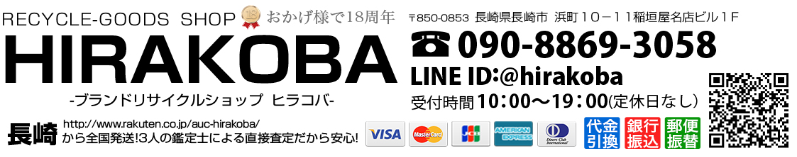 HIRAKOBA:激安販売のHIRAKOBAです!!