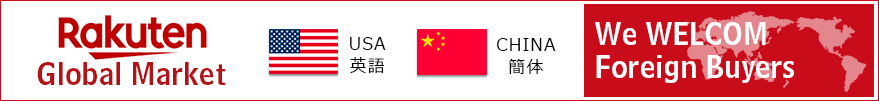 R Rakuten Global Market USA �Ѹ� CHINA ���� We WELCOM Foreign Buyers