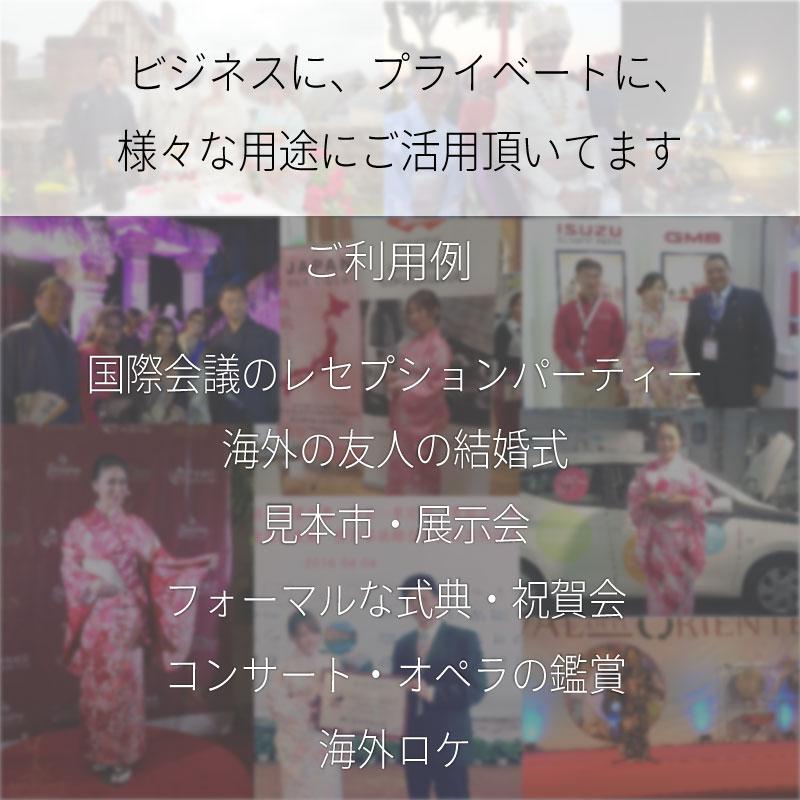 ビジネスに、プライベートに、様々な用途にご活用頂いております。(ご利用例)国際会議のレセプションパーティー/海外の友人の結婚式/見本市・展示会/フォーマルな式典・祝賀会/コンサート・オペラの鑑賞/海外ロケ