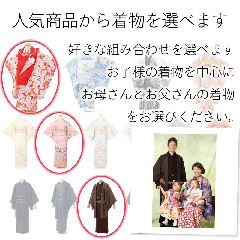 人気商品から着物を選べます