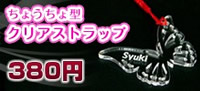 【380円】クリア蝶ストラップ