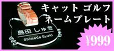【999円】キャットゴルフネームプレート
