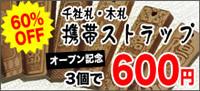 【3個600円】木札ストラップ