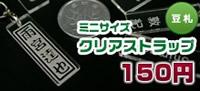 【150円】豆札・ミニストラップ