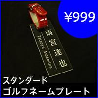 【999円】スタンダードゴルフネームプレート