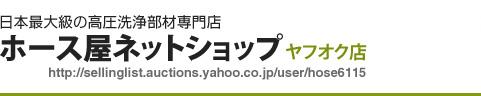 日本最大級の高圧洗浄部材専門店