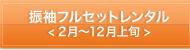 宅配レンタル衣裳アイビスの振袖フルセットレンタル(2月〜12月上旬)