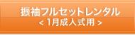 宅配レンタル衣裳アイビスの振袖フルセットレンタル(1月成人式用)