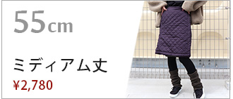 裏ボア巻きスカートミディアム丈タイプはこちら