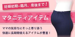 妊娠初期〜臨月、産後まで!マタニティアイテム