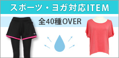 ��40��over �ե��åȥͥ����襬�����ݡ����б�ITEM