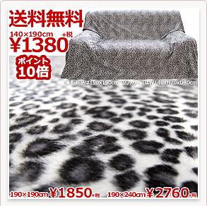 豹マルチクロス 白黒